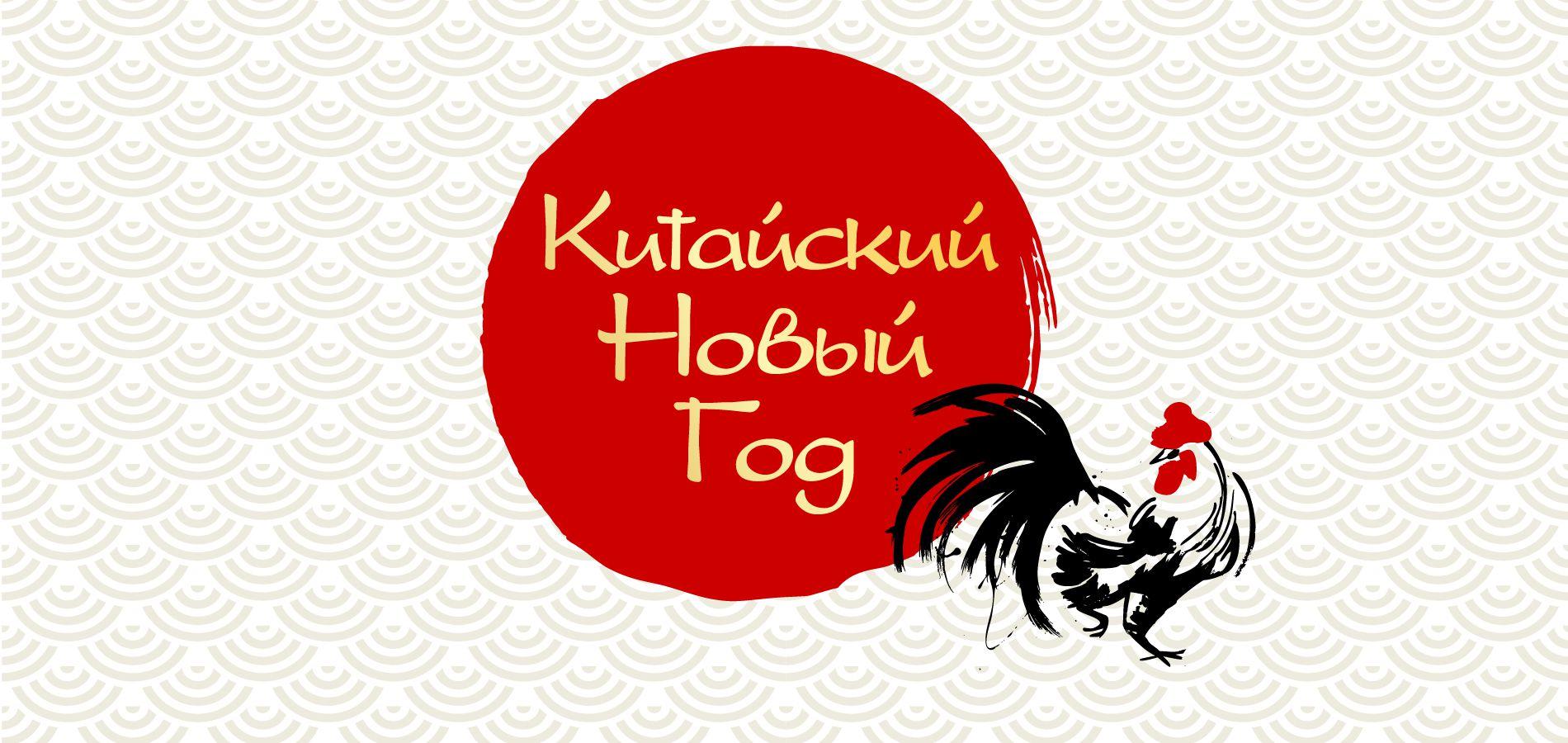 http://grabli.ru/kitajskij-novyj-god-v-seti-restoranov-grabli/