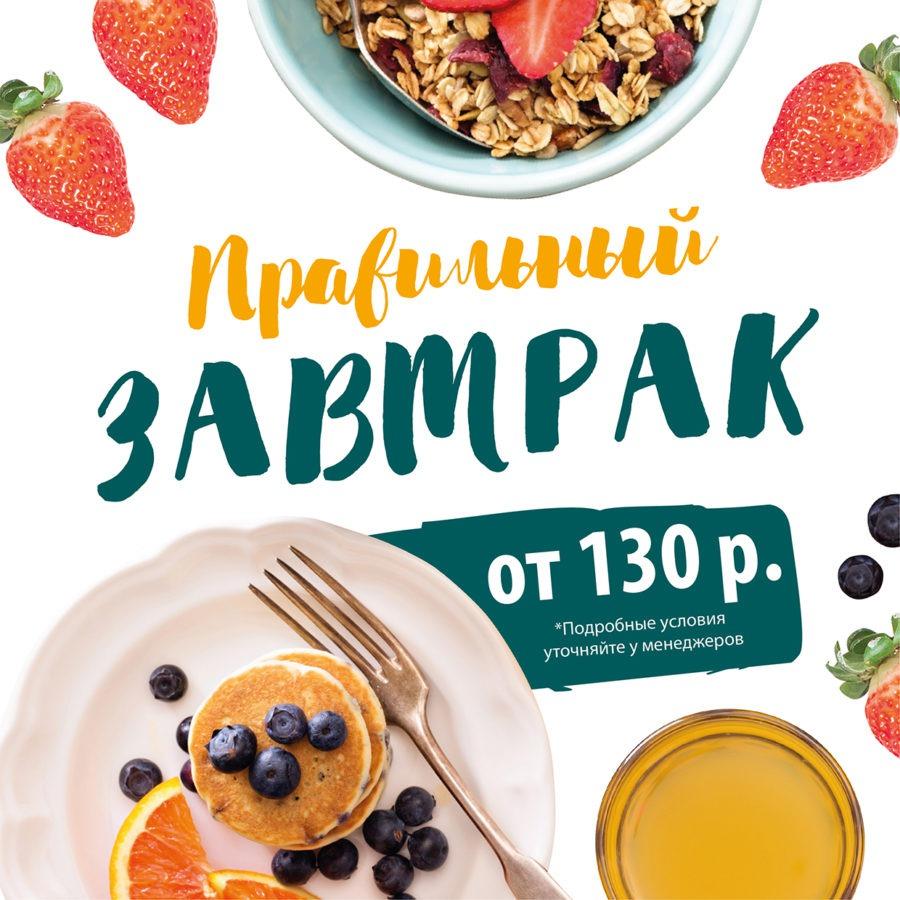 Комплексные завтраки от 130 руб
