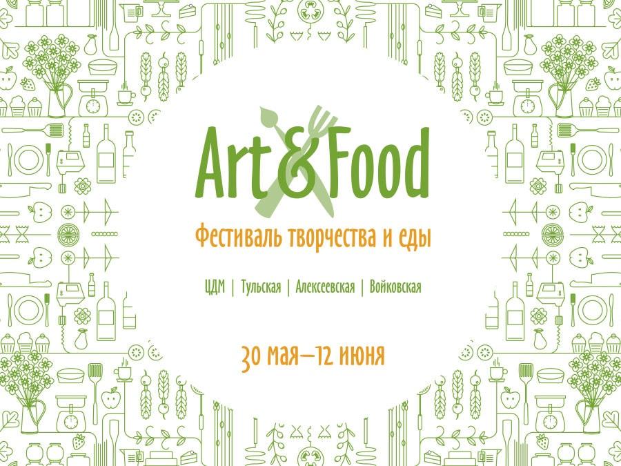Фестиваль творчества и еды в сети ресторанов Грабли.