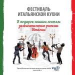 музыка_1600х1200-02