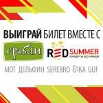 red summer_1600х1200