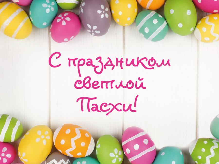 Мы поздравляем Вас со светлым праздником Пасхи!