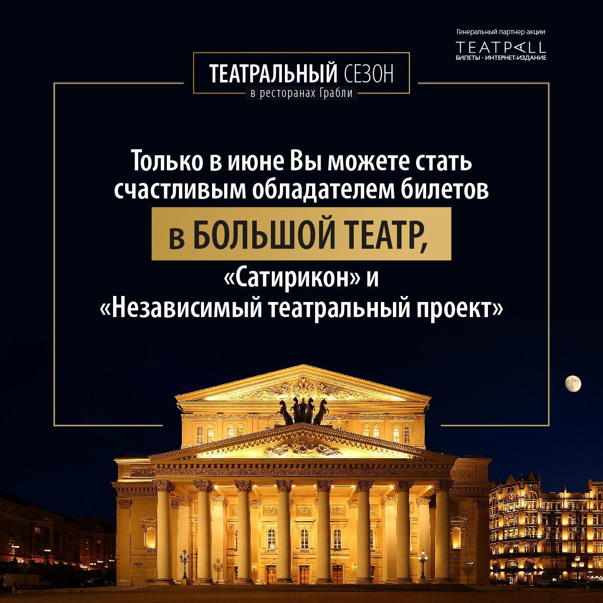 ТЕАТРАЛЬНЫЙ СЕЗОН В РЕСТОРАНАХ «ГРАБЛИ»!
