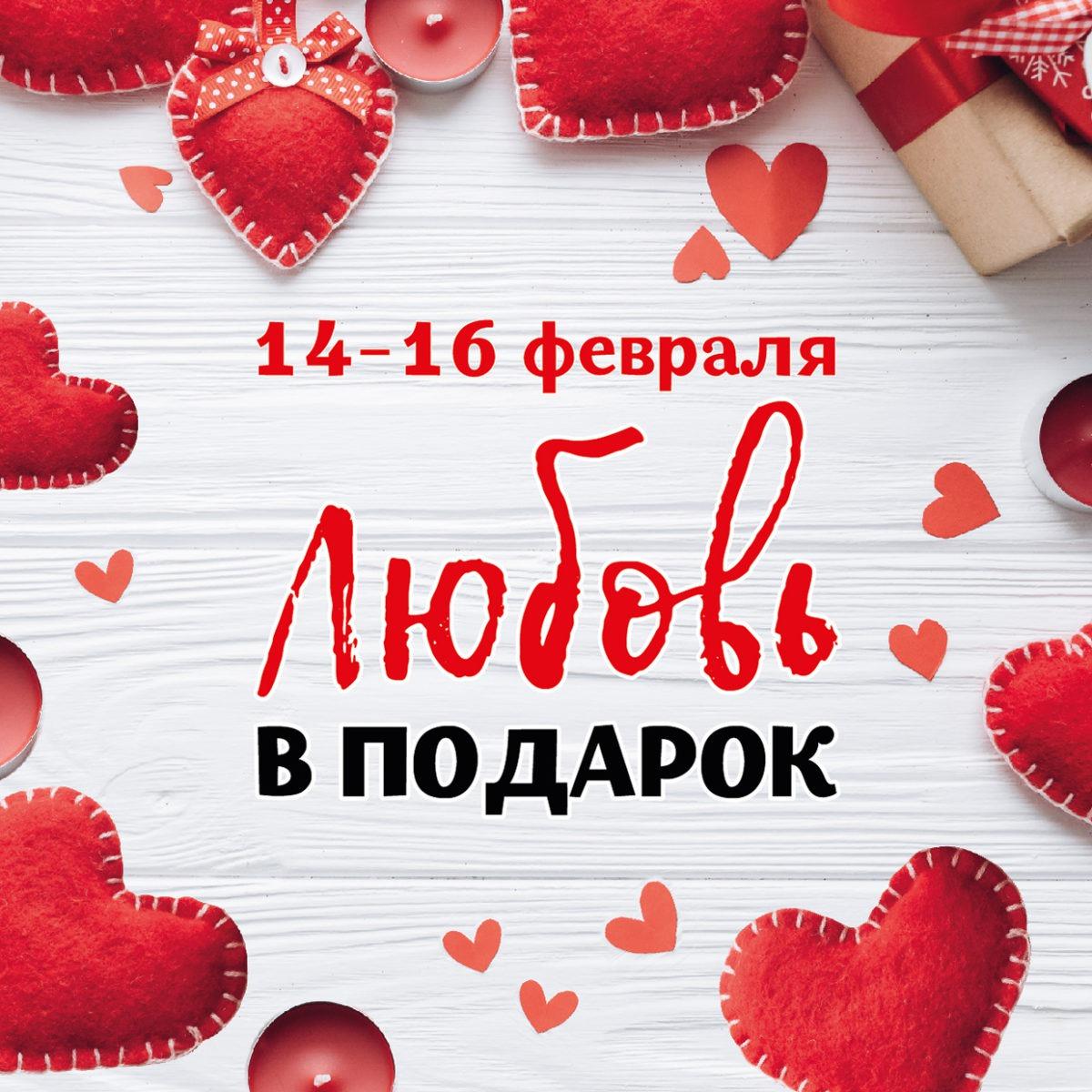 Отмечайте день всех влюбленных вместе с нами.