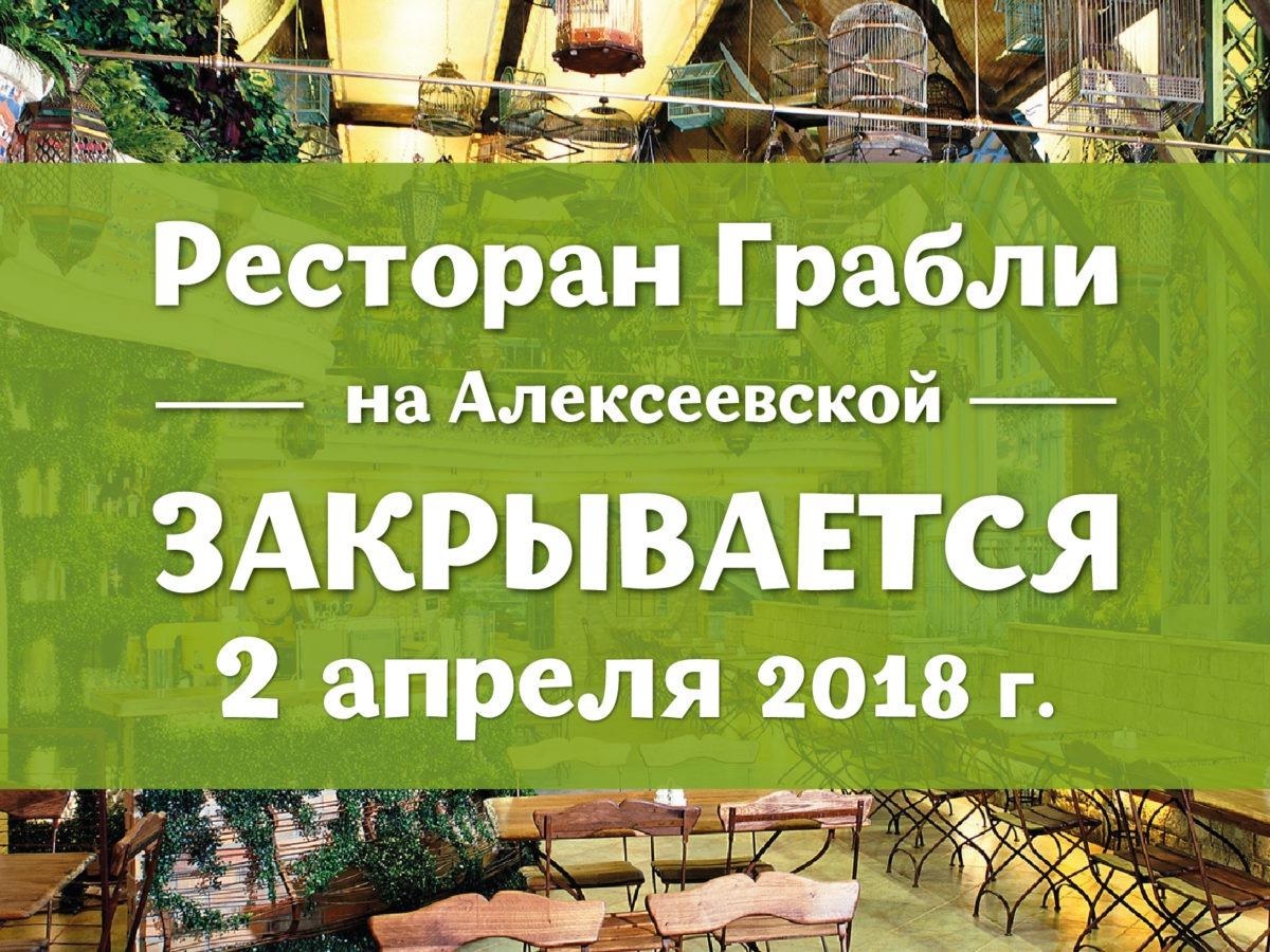Закрывается ресторан Грабли на Алексеевской