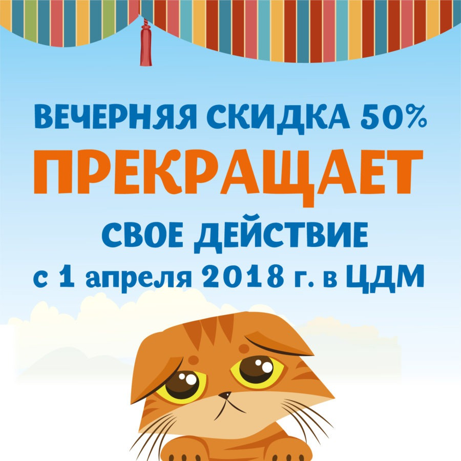 ИЗМЕНЕНИЯ В ВЕЧЕРНЕЙ СКИДКЕ «-50% НА ВСЮ ЕДУ»