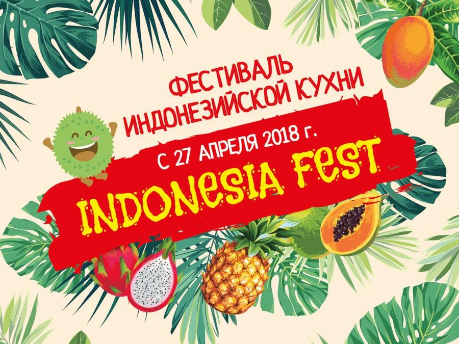 Приглашаем на фестиваль Индонезийской кухни!