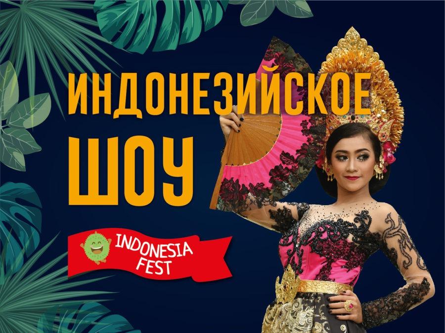 Расписание индонезийских выступлений