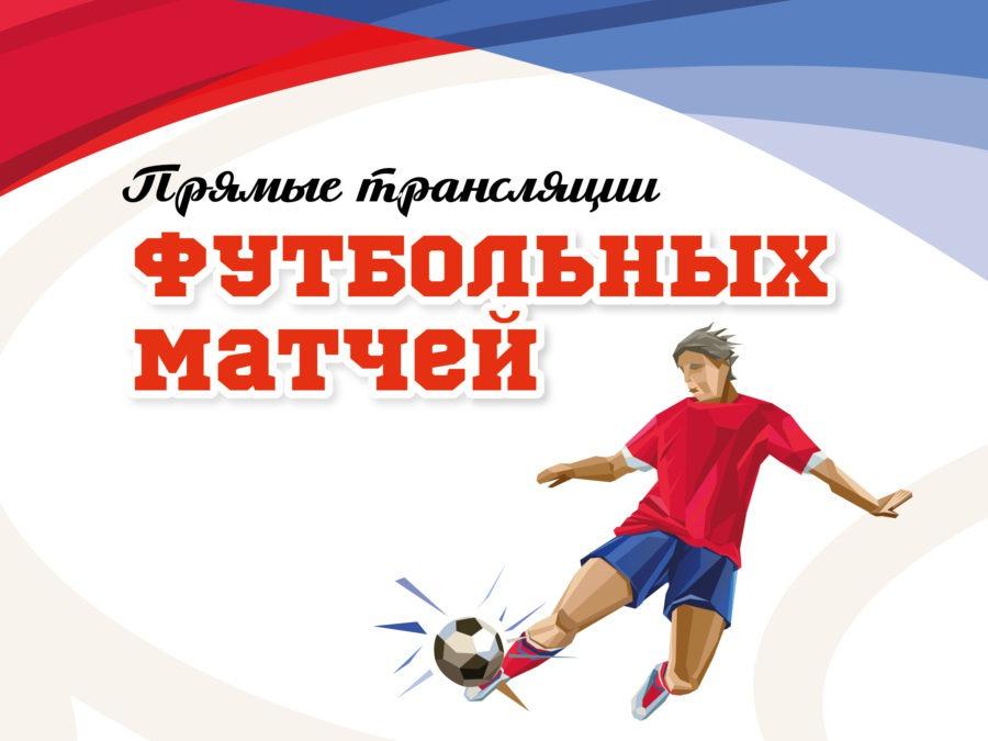 Приходите смотреть чемпионат мира по футболу вместе с нами!