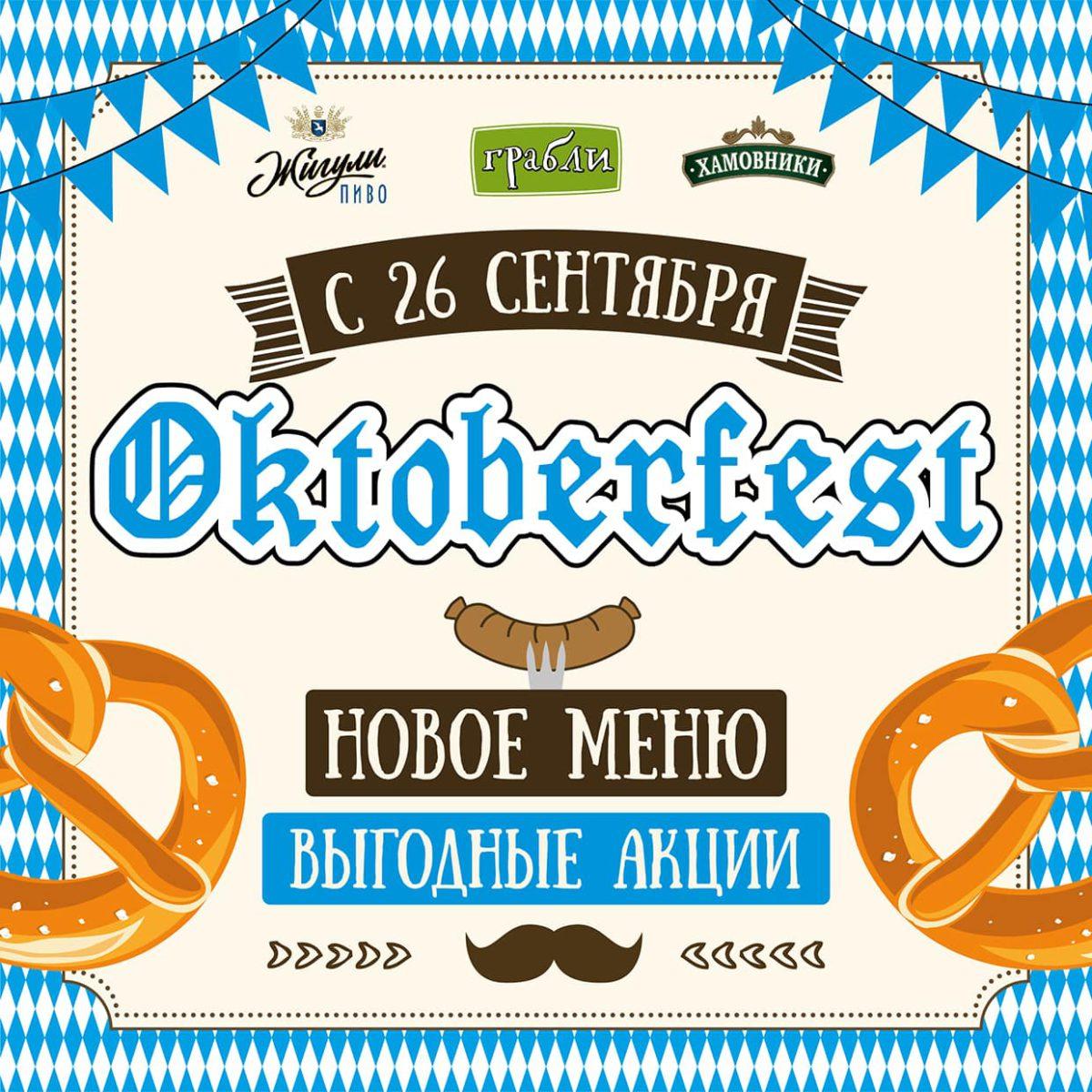 Спешим пригласить вас на фестиваль «Октоберфест»!