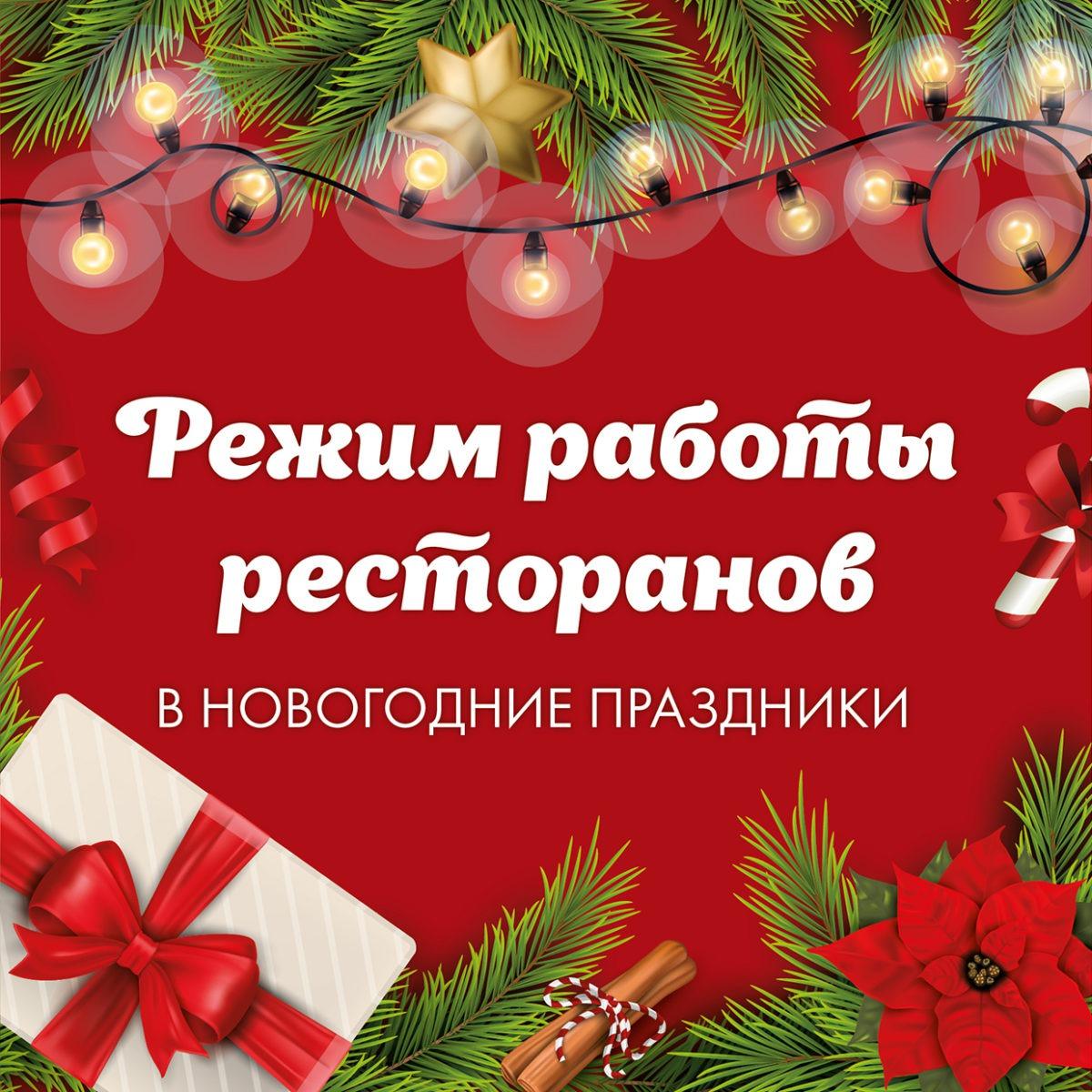 Режим работы в новогодние праздники!