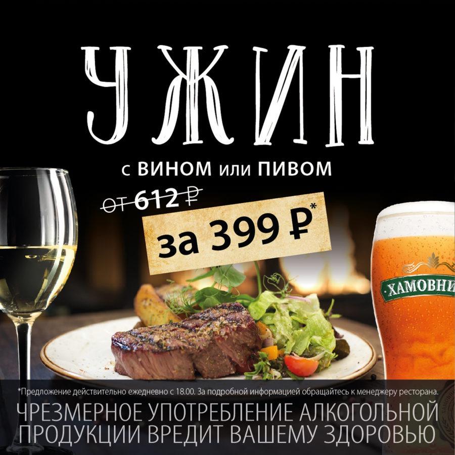 Комплексные ужины всего за 399 рублей!