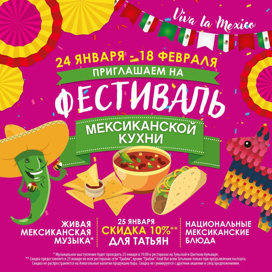 Приглашаем на мексиканский фестиваль!