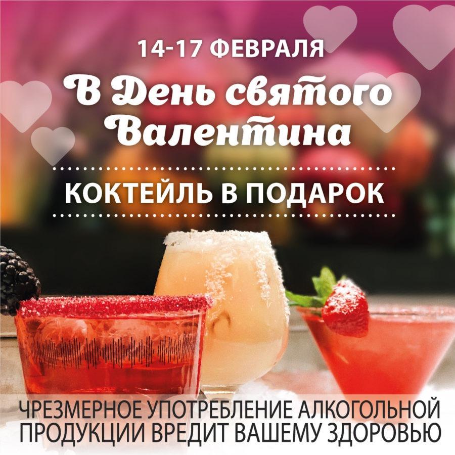 В день влюбленных- коктейль в подарок!