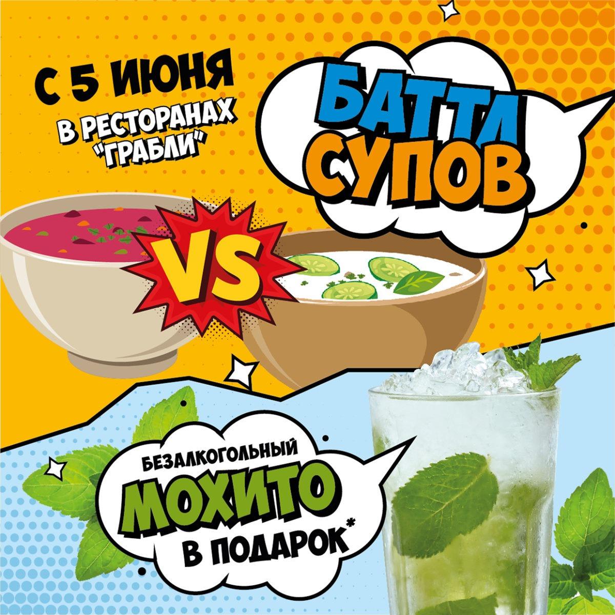 Баттл супов с 5 июня в ресторанах «Грабли»
