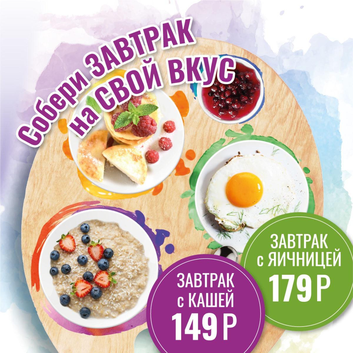 Комплексные завтраки от 149 руб