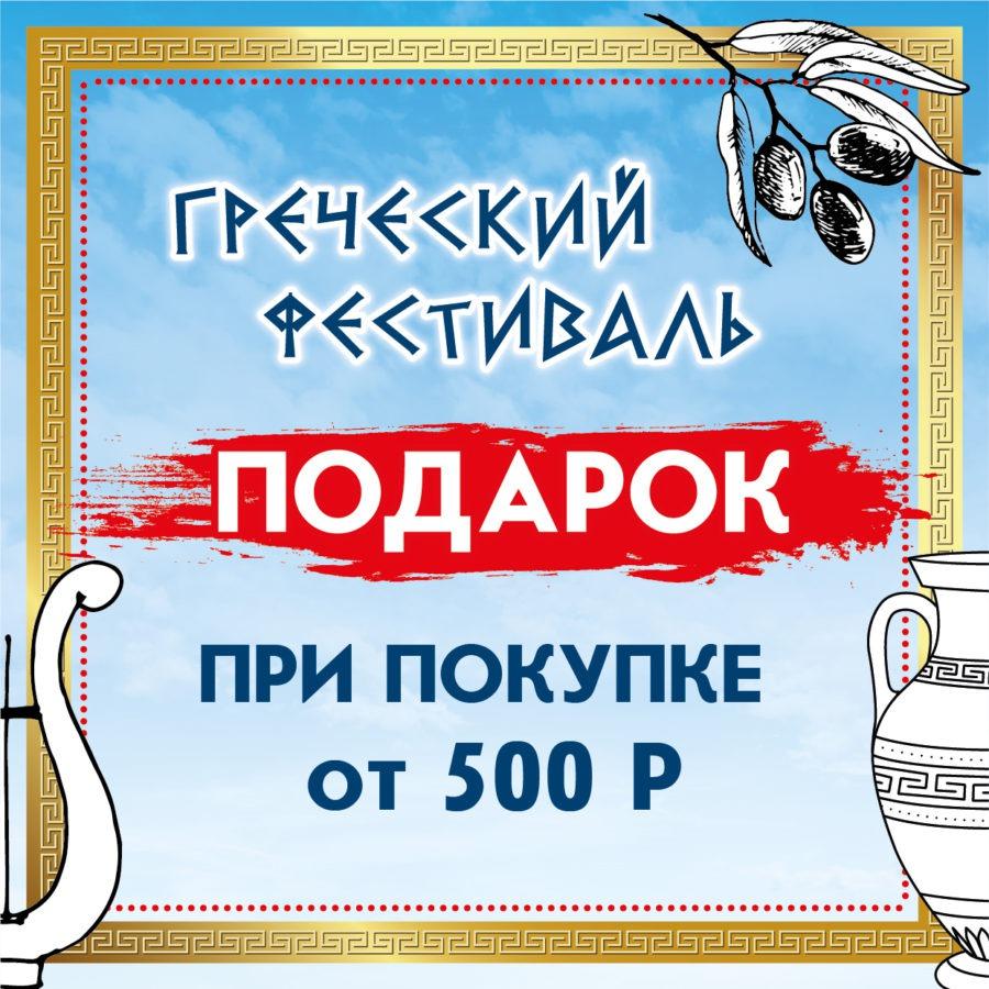 Греческий фестиваль в Граблях!