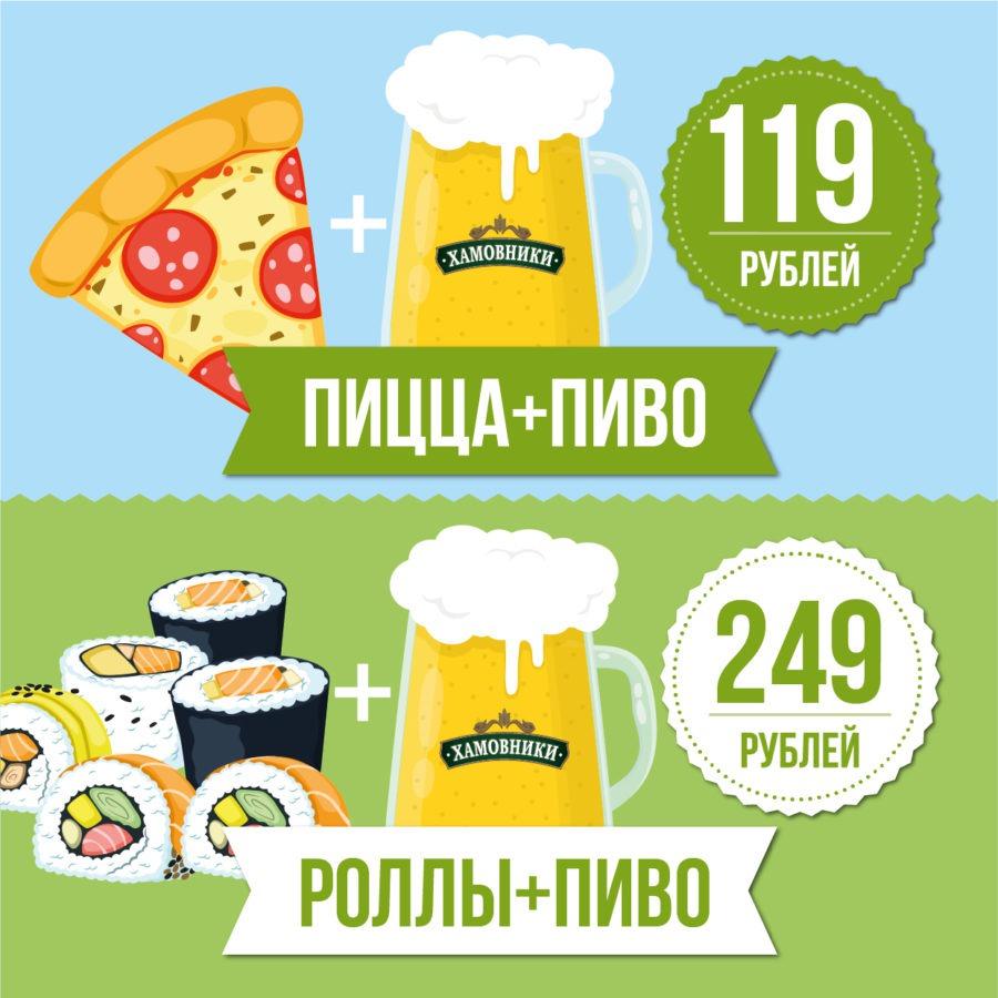 Пицца+пиво или роллы+пиво