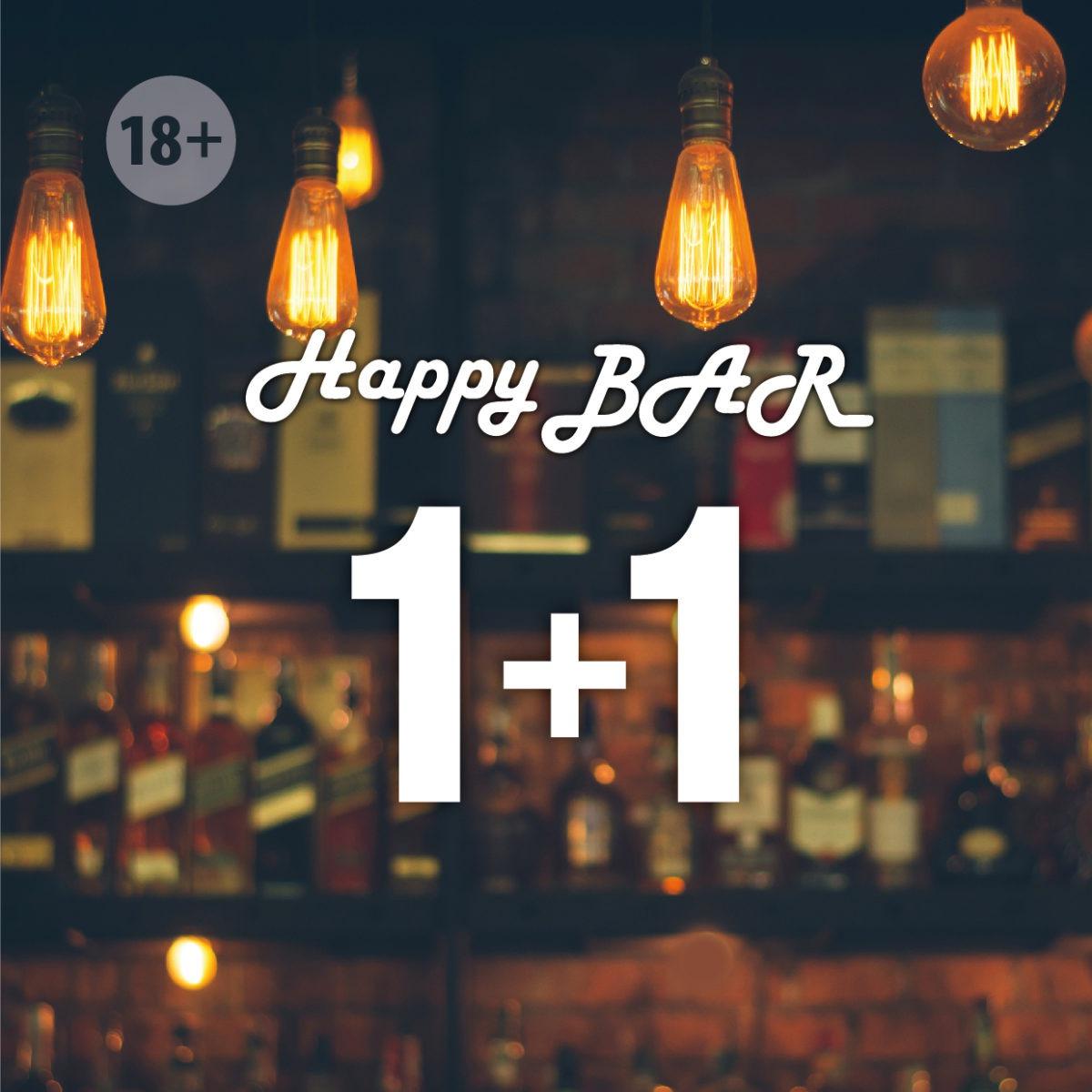 Happy bar hours! Два по цене одного