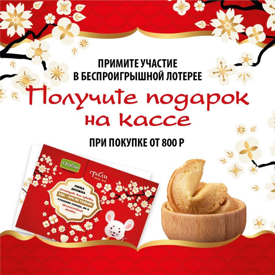Китайский фестиваль. Подарки на каждой кассе!