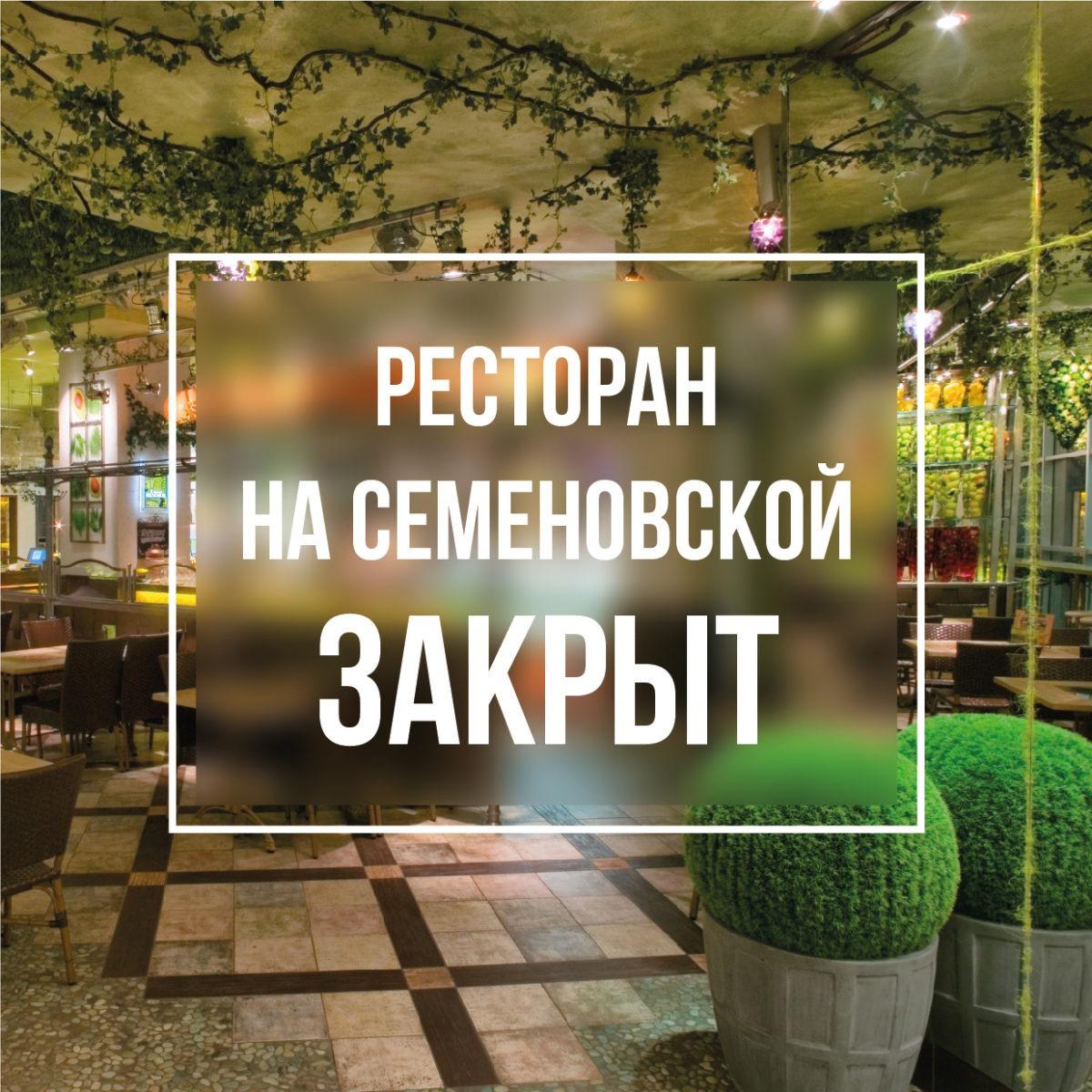 Ресторан «Грабли» на Семеновской закрыт!
