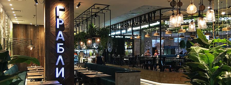 Grabli restaurant in Evropeisky