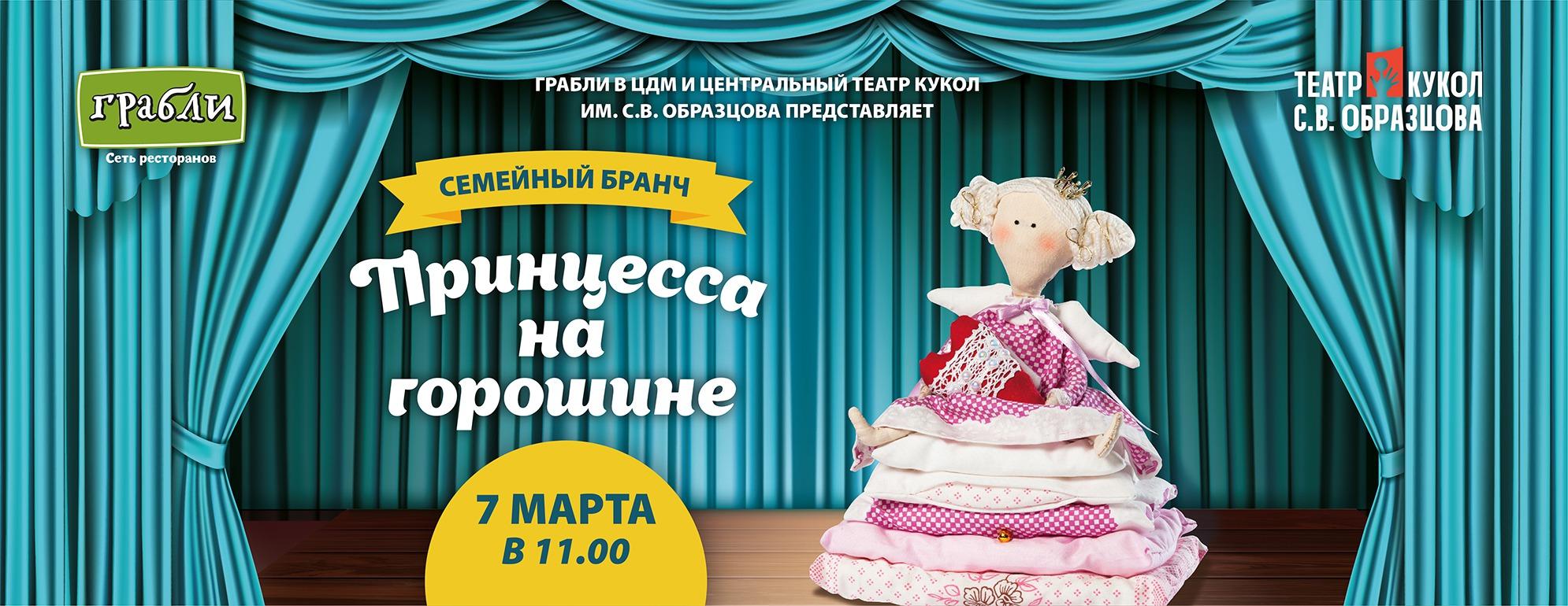 https://grabli.ru/semejnyj-branch-v-cdm-so-spektaklem-ot-centralnogo-teatra-kukol-im-s-v-obrazcova/