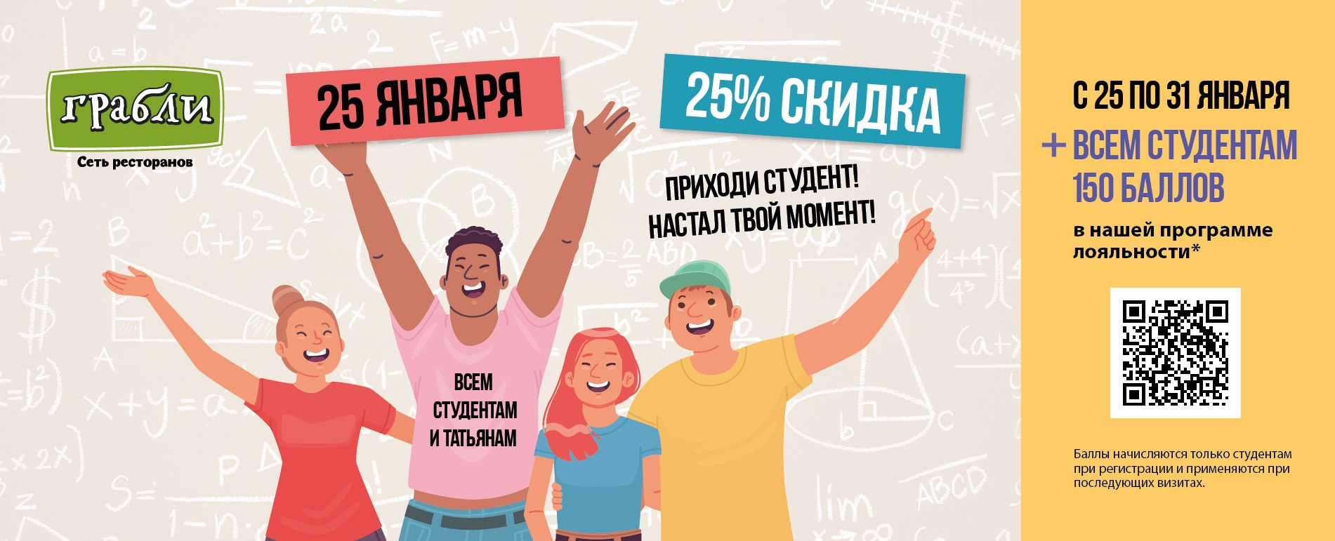 https://grabli.ru/tatyanin-den-chestvuem-studentov-i-tatyan/