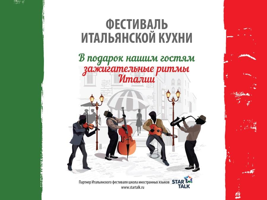 Живая итальянская музыка в сети ресторанов Грабли