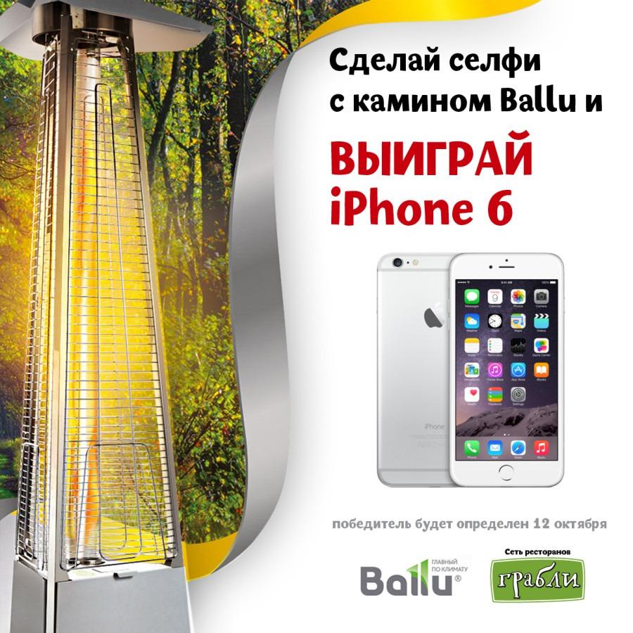 Выиграй iPhone 6!