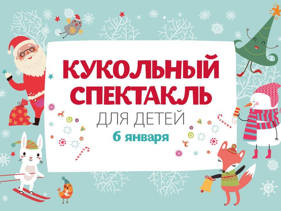 Кукольный театр «В гостях у матушки зимы»
