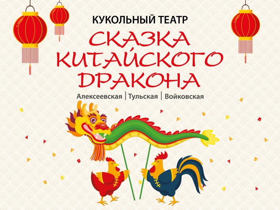 Кукольный спектакль «Сказка китайского дракона»