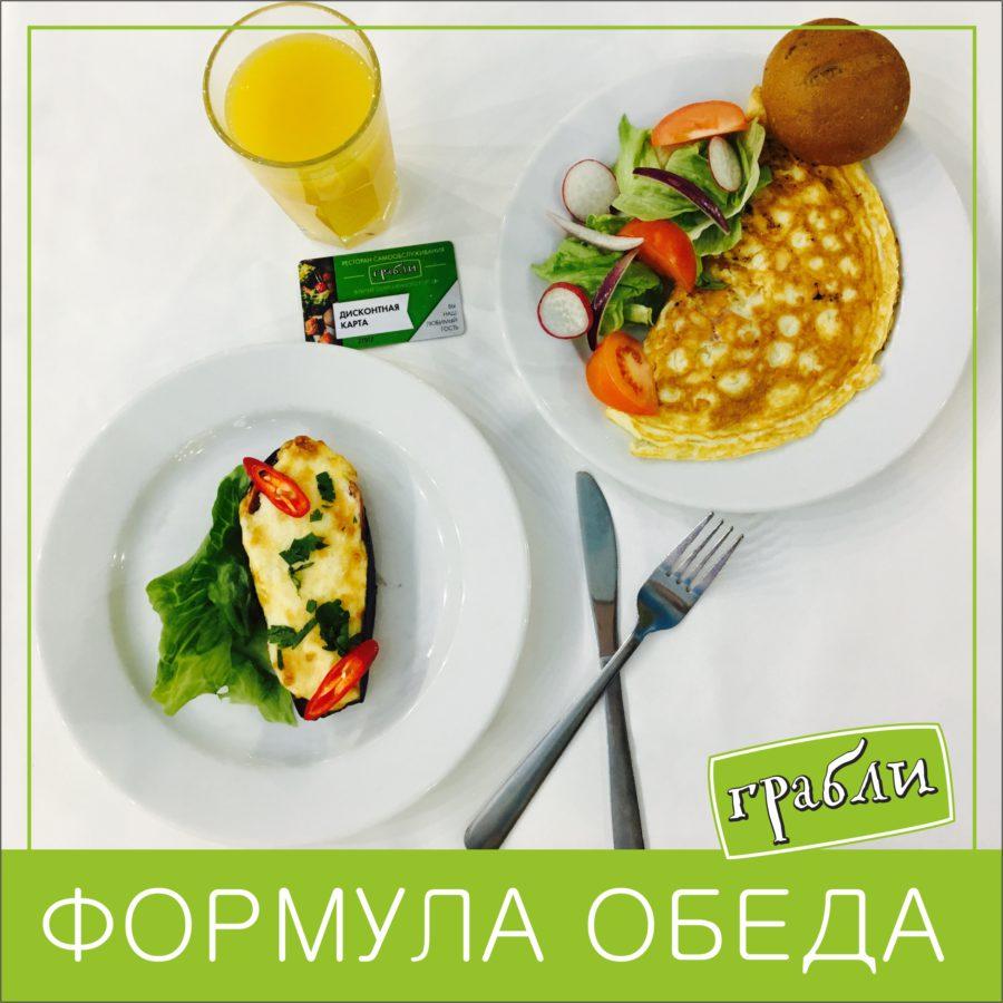 Полноценный обед от 170 рублей