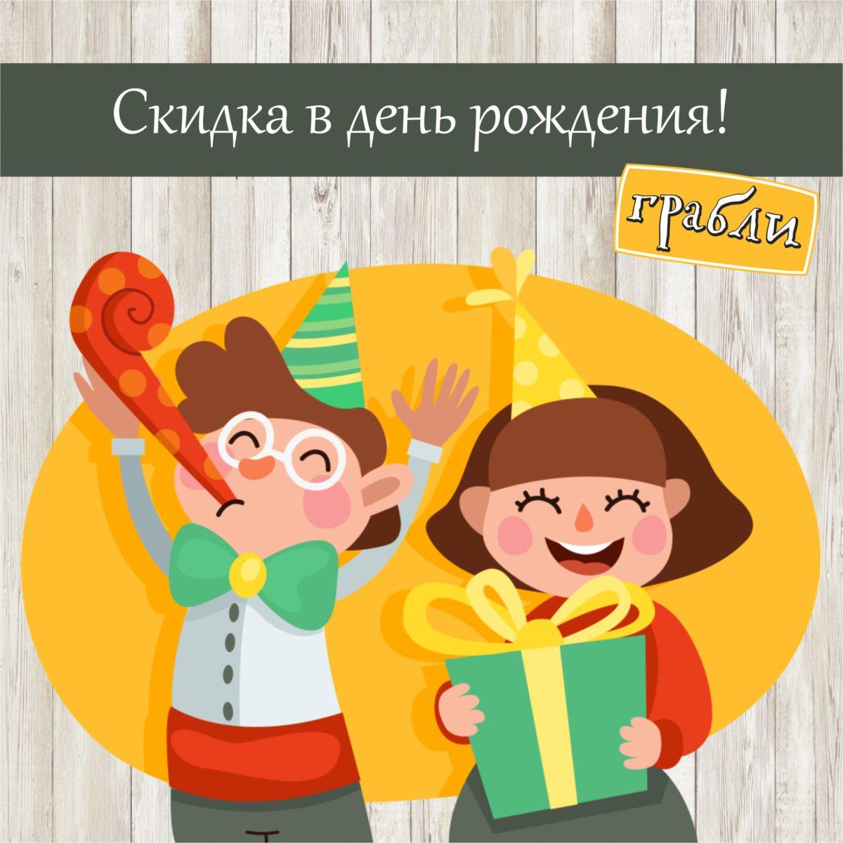 «Грабли» в Воронеже! Скидка 25% именинникам!