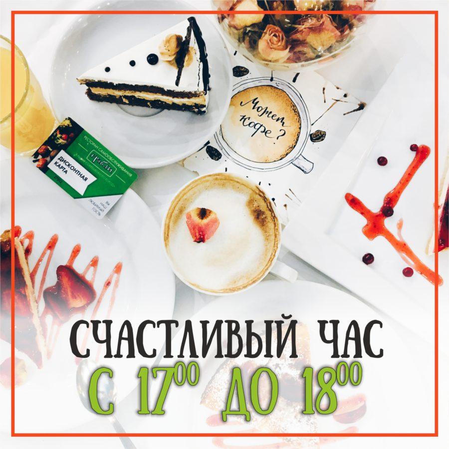 Счастливый час: чай или кофе в подарок!