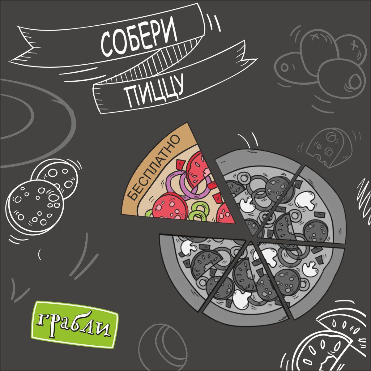 6-ой кусок пиццы бесплатно
