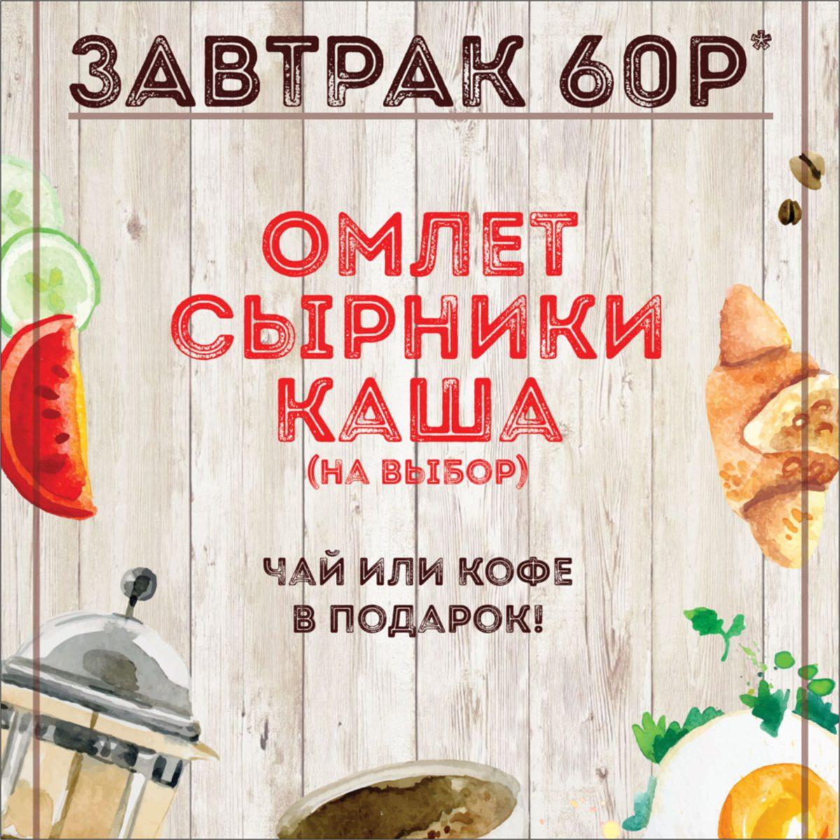Комплексный завтрак с 10:00 до 12:00