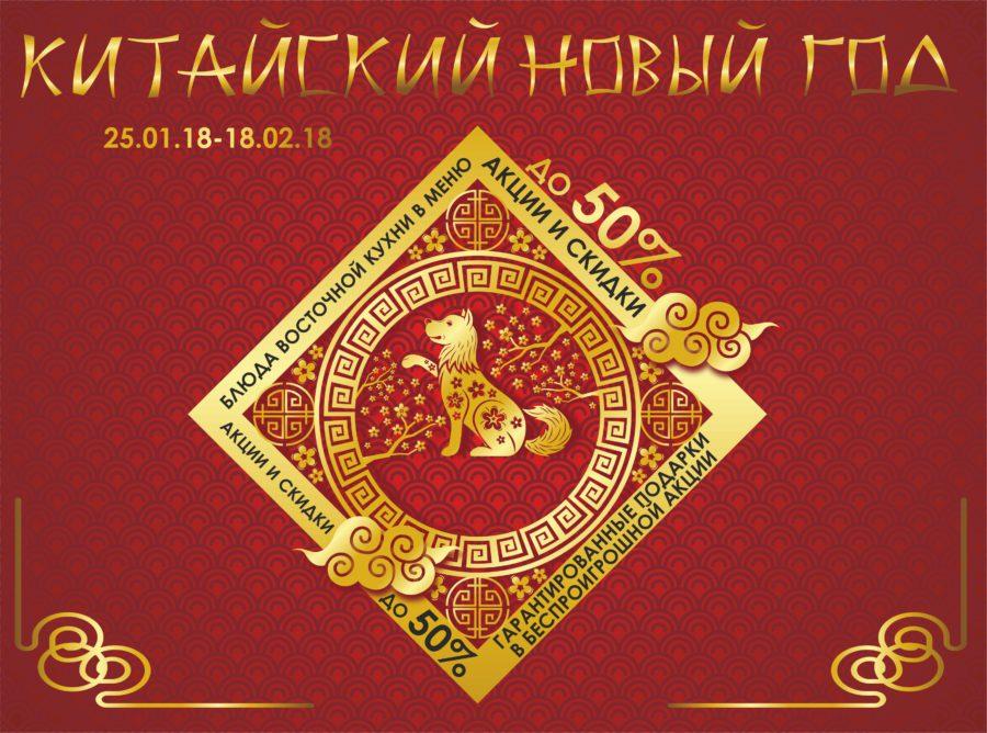 Приглашаем Вас на Китайский Новый год