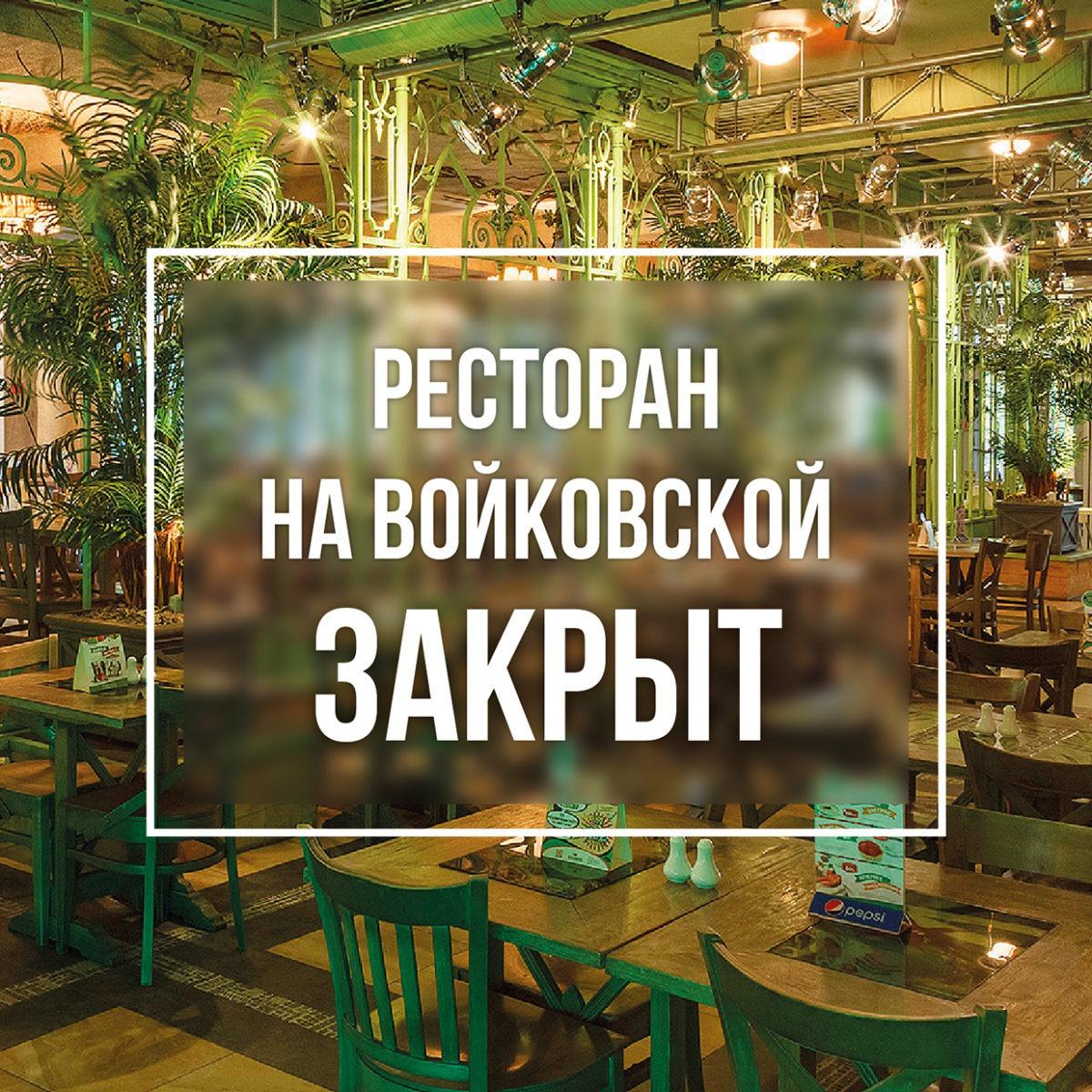 Ресторан «Грабли» на Войковской закрыт!