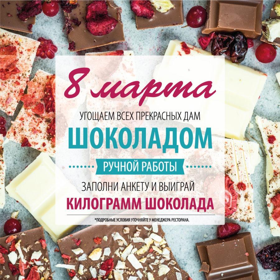 8 марта всем прекрасным дамам дарим шоколад!