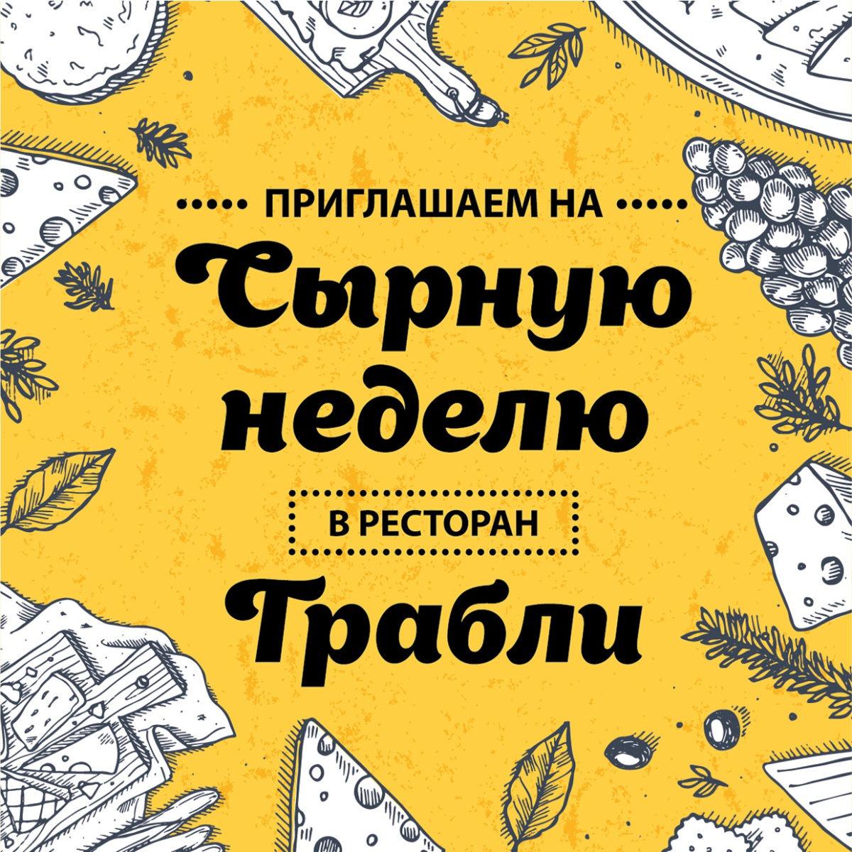 Сырная неделя в ресторанах «Грабли»