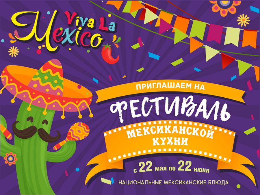 Viva la Mexico, друзья!