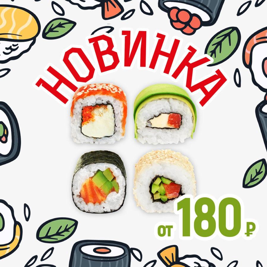 Новинка! Роллы на Семеновской от 180р.