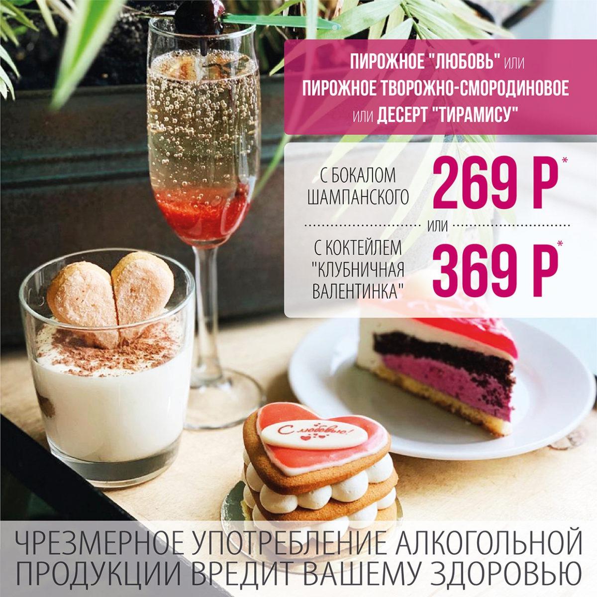 Сеты для всех влюбленных от 269 рублей