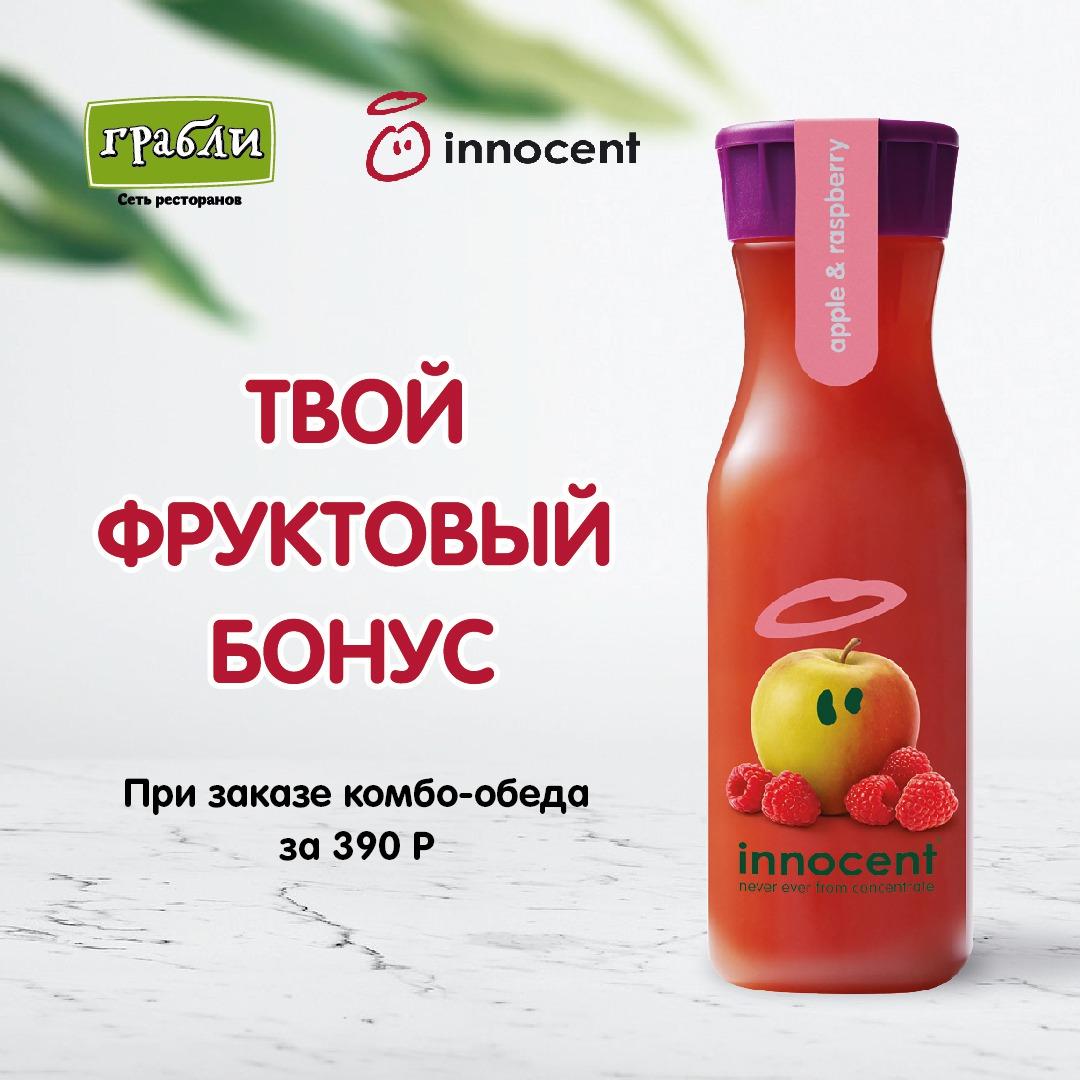 -30% на доставку и твой фруктовый бонус «Innocent» к обеду
