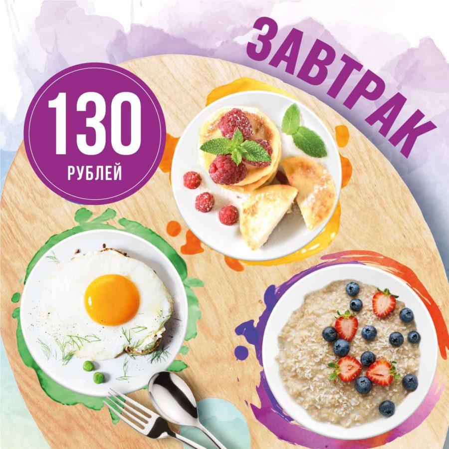 Комплексные завтраки от 159 рублей