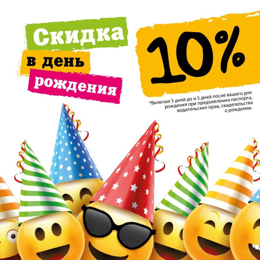 День Рождение в «Граблях» -10%!