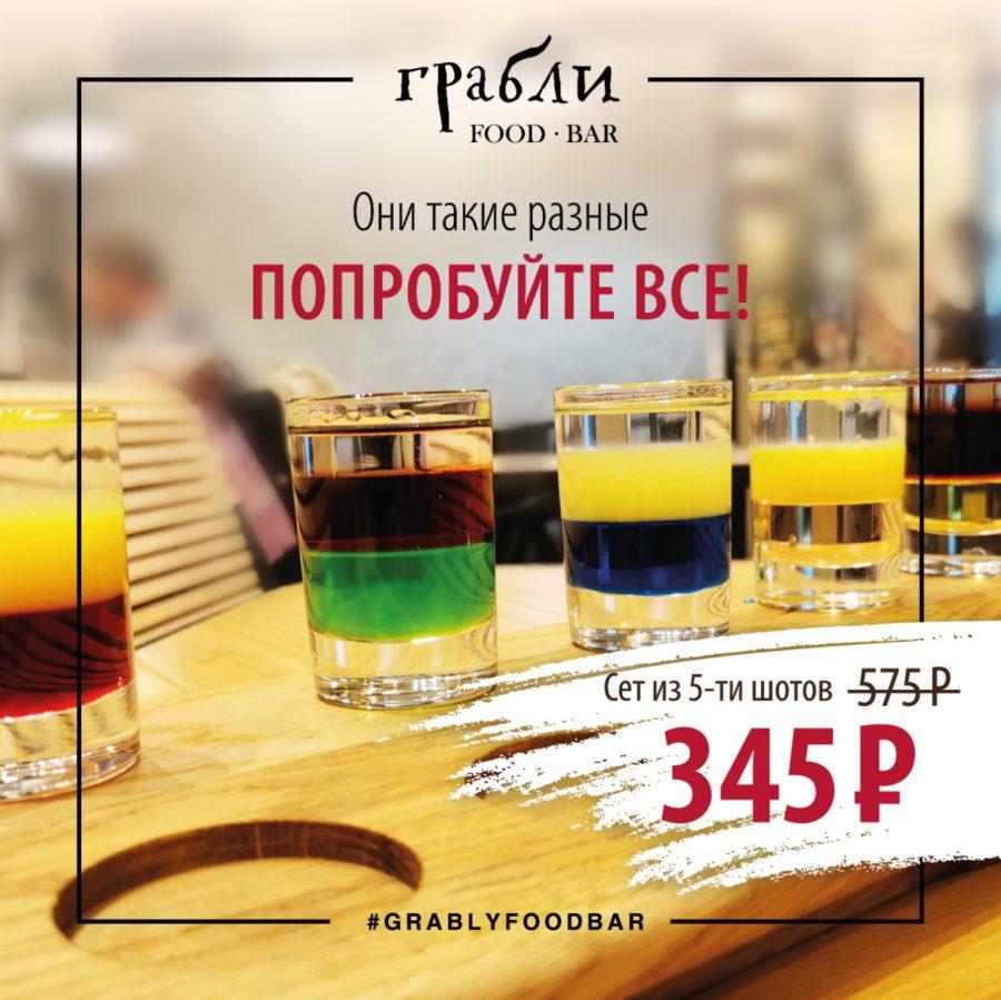 Новогодние 5 шотов за 345 рублей! Проводим год вместе!
