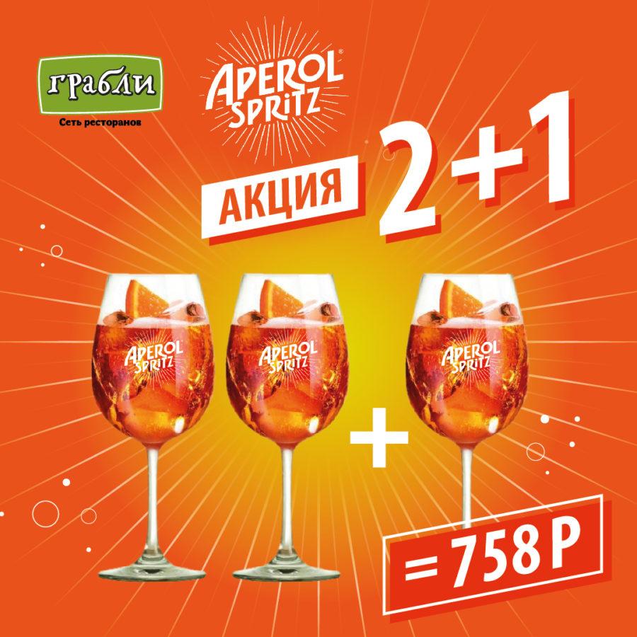 Сезон Апероля открыт! 2+1!